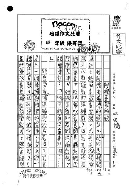 99W4205林宏諭 (1).jpg