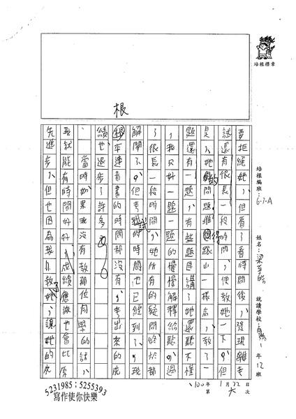 99WA306梁至皓 (2).jpg