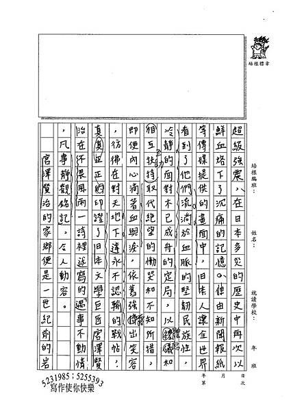 100WE401游季庭 (2).jpg