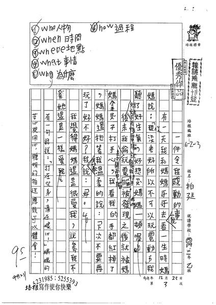 99W3303樊柏廷 (1).jpg