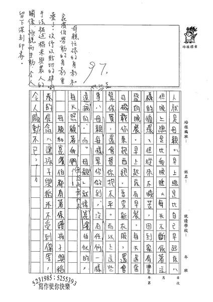 99WG203柯玟予 (3).jpg