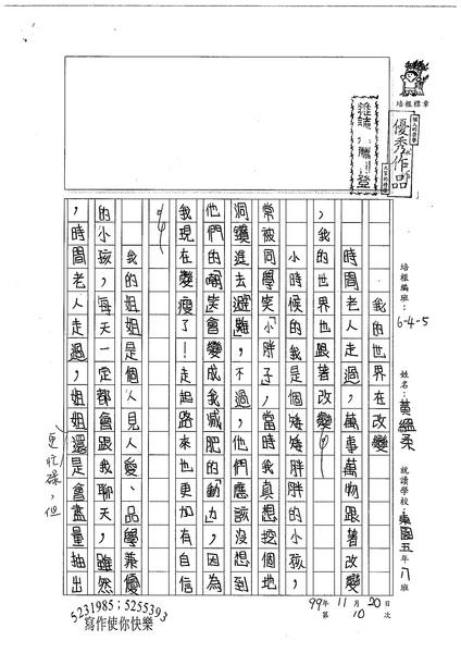 99W5210黃縕柔 (1).jpg
