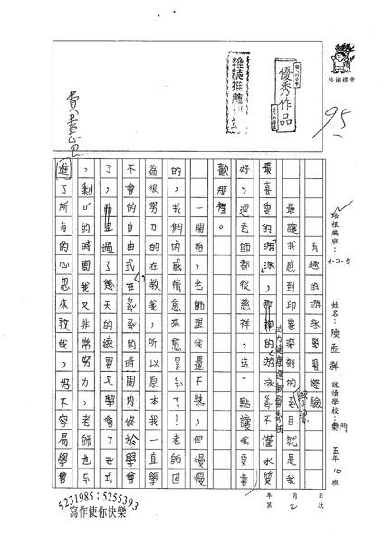 99W5302陳孟群 (1).jpg