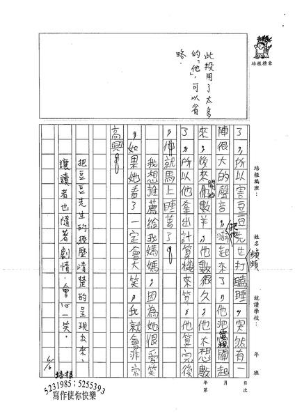99W4104陳奕廷 (2).jpg