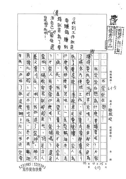 99W5303鄒鈺玫 (1).jpg