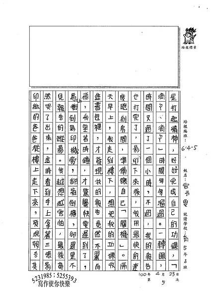 100W5405官予雯 (2).jpg