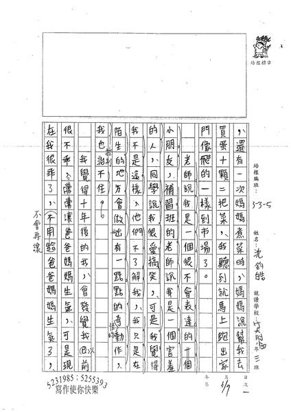 99W5101沈鈞皓 (2).jpg