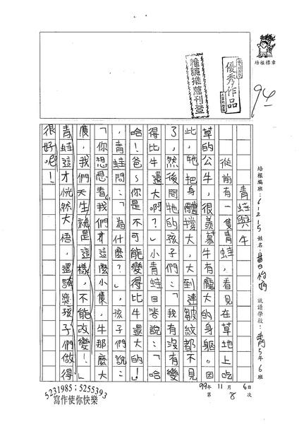 99W5208曹怡婷 (1).jpg