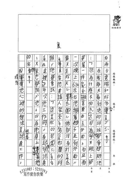 99TMW10蕭唯言 (2).jpg