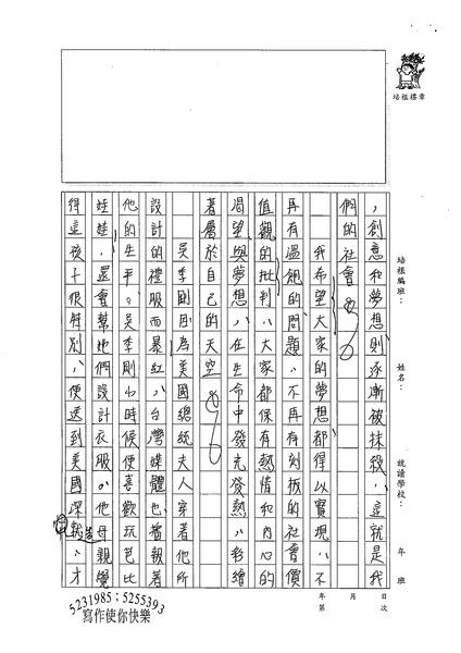 99WE110黃品禎 (3).jpg