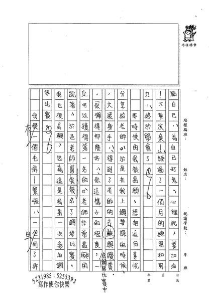 99WA201何冠儒 (2).jpg