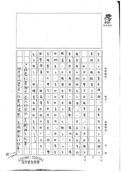 99WG302林芳榆 (3).jpg