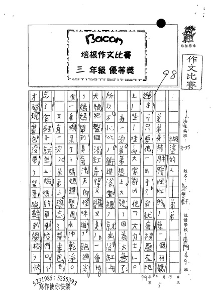 99W3205郭旻軒 (1).jpg