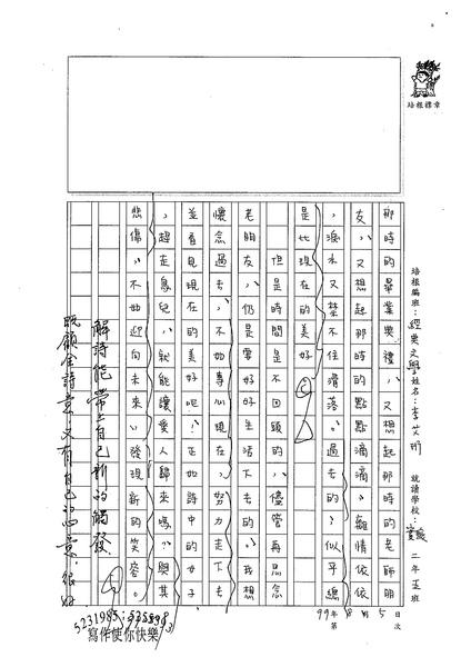 暑經典 李艾珩 (3).jpg