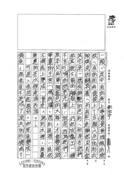 99W6307劉欣宇 (2).jpg