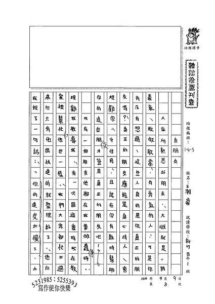 100W5408王瀚睿 (1).jpg