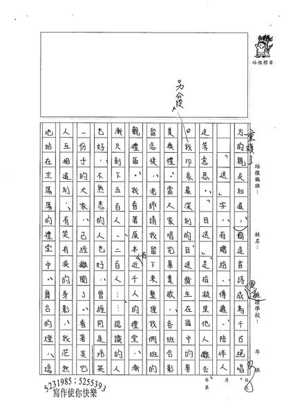 99WE207張若瑜 (2).jpg
