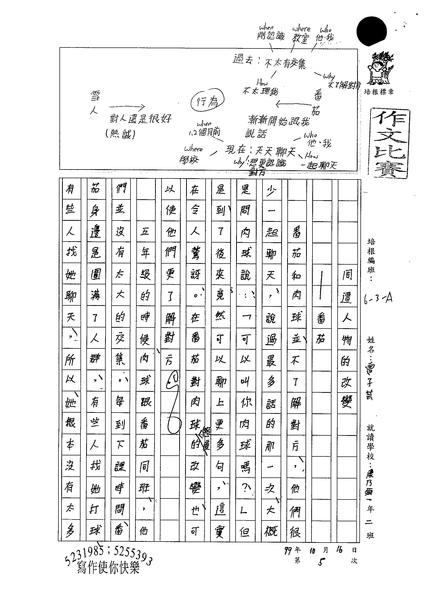 99WA205曾子芸 (1).jpg