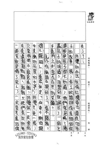 99WG204黃瀚 (2).jpg