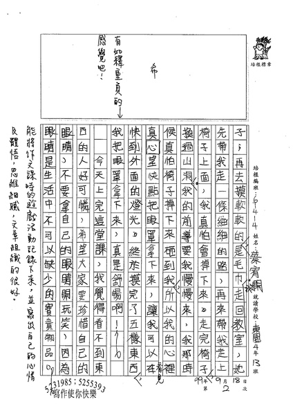 99W4202蔡宥嫻 (2).jpg