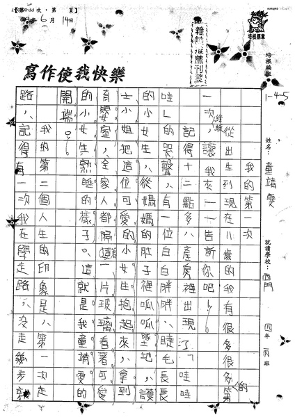 99W5102童靖雯 (1).jpg