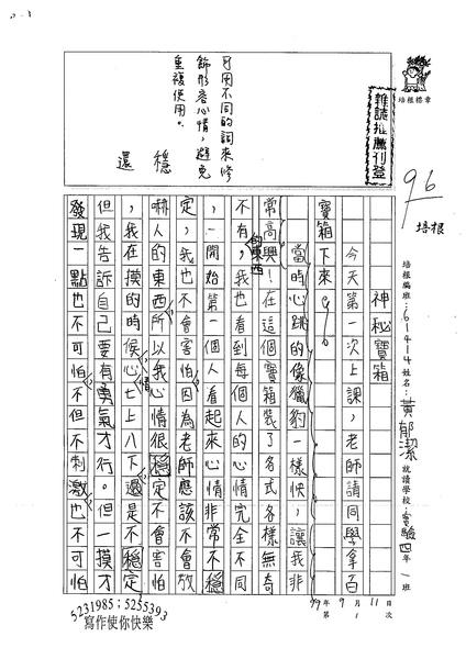 99W4201黃郁潔 (1).jpg