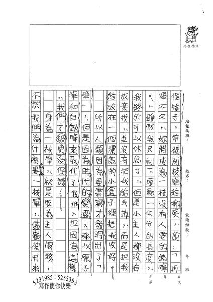99W5209陳宥蓁 (2).jpg
