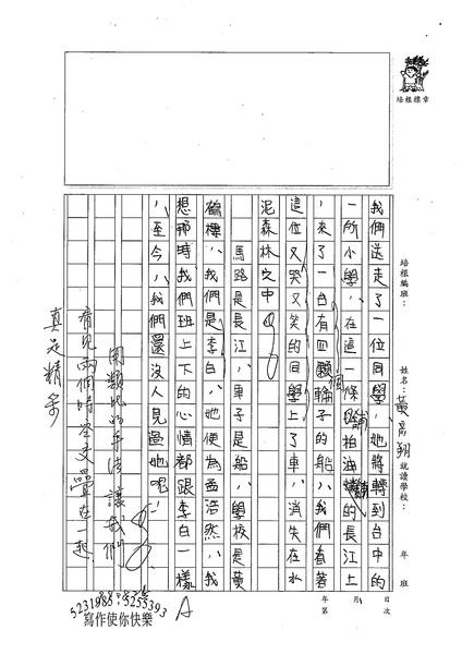 99暑經典 黃彥翔 (2).jpg