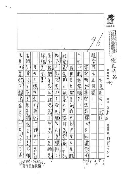 99W3202郭柔廷 (1).jpg