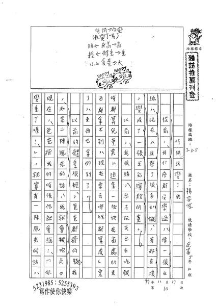 99W5210楊晉愷 (1).jpg