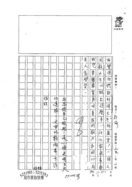 99WA301彭愉 (3).jpg