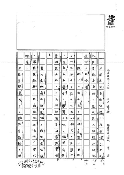 99W3410傅子珊 (2).jpg
