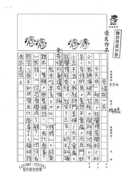 99W4110楊雨宸 (1).jpg