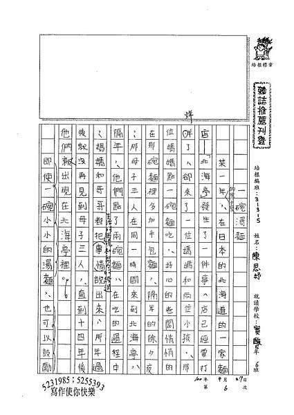 100W5406陳思妤 (1).jpg