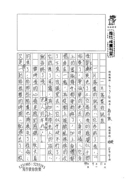 99WG201彭子家 (1).jpg