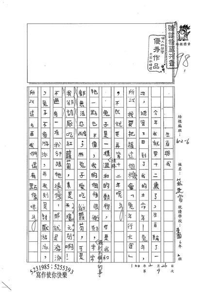 99W6309蔡秉睿 (1).jpg