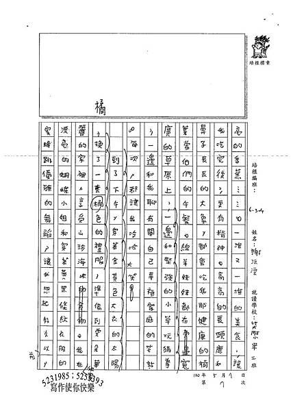 100W4407謝沄澐 (2).jpg