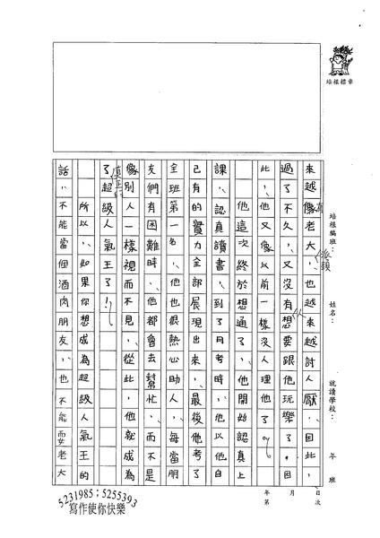99W5207王瀚睿 (2).jpg