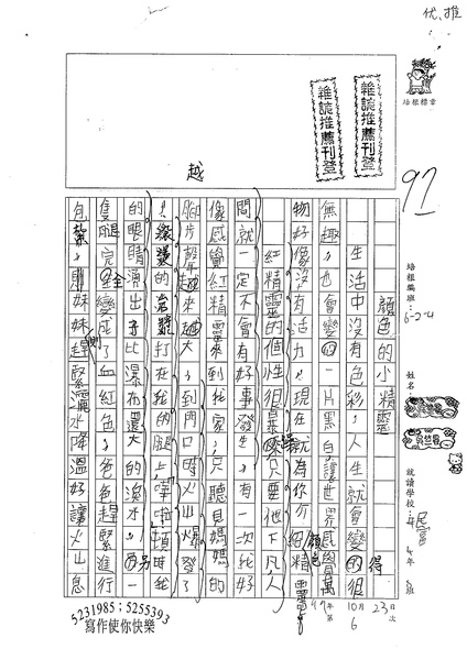 99W4206吳竺晏 (1).jpg