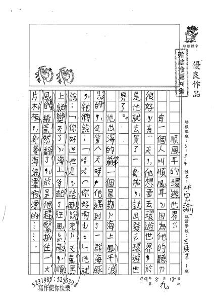 99W4109林宏諭 (1).jpg