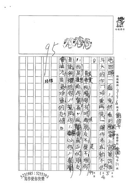 99W4304劉欣平 (2).jpg