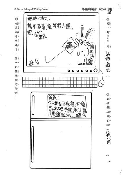 99W3308蔡維怡 (2).jpg
