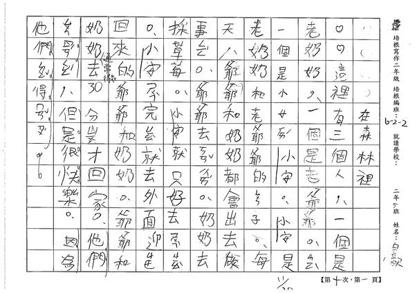 99W2210白歆 (2).jpg