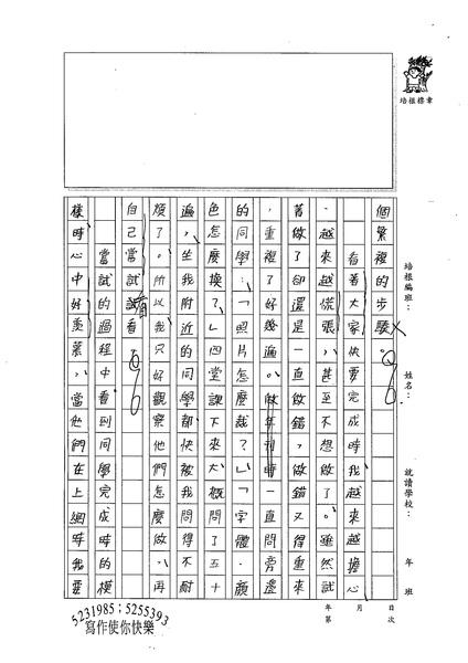 99WA201曾子芸 (2).jpg