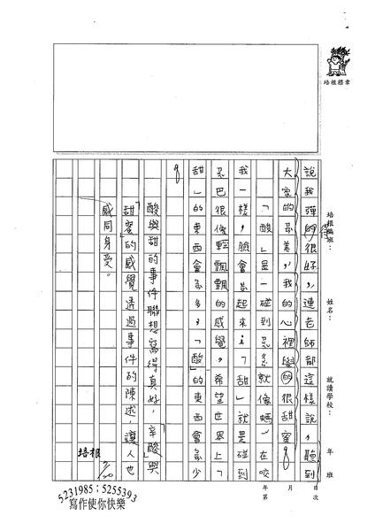 99TMW05丁文淇 (3).jpg