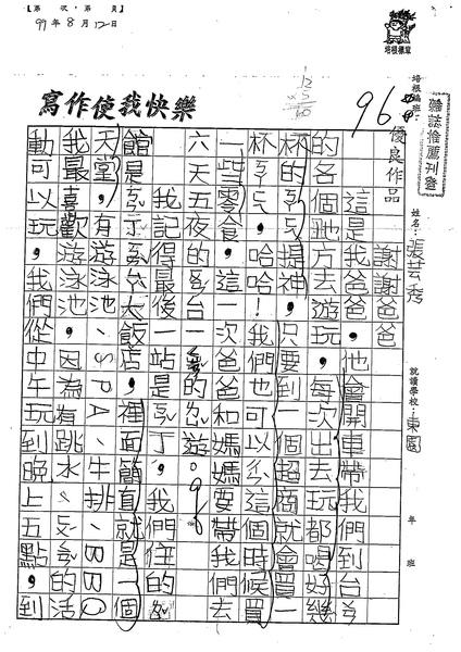 99TBW12張芸秀 (1).jpg
