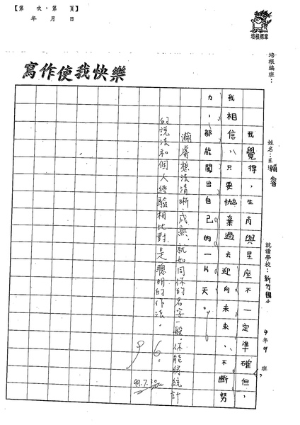 99W5107王瀚睿 (3).jpg