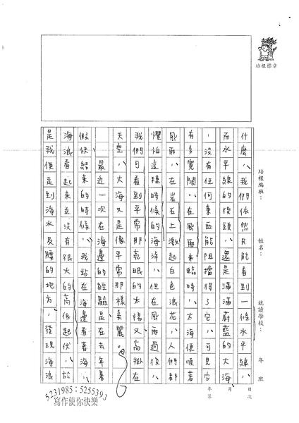 99WE308胡欣然 (2).jpg