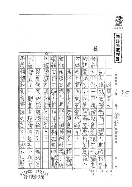 99W5209梁登為 (1).jpg