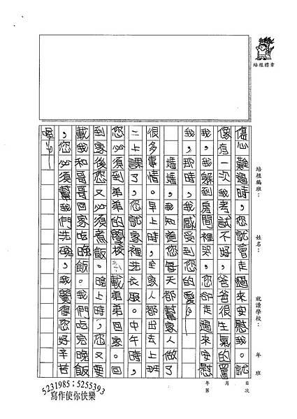 100W3408游筱瑜 (2).jpg